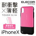 エレコム iPhoneXS iPhoneX ケース TOUGH SLIM 耐衝撃 液晶保護フィルム付 ストラップ付 ピンク PM-A17XTSPN
