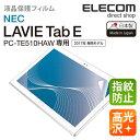 エレコム NEC LAVIE Tab E PC-TE510H...