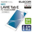 エレコム NEC LAVIE Tab E PC-TE508HAW 液晶保護フィルム 指紋防止エアーレスフィルム(高精細反射防止) TB-NEE8HFLFAHD