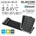 エレコム Bluetooth シリコンキーボード 電池式 日本語85キー ブラック TK-FBS095BK