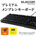 エレコム プレミアムメンブレンキーボード 有線 USBハブ搭載 フルキーボード TK-FCM094HBK
