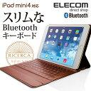 エレコム iPad mini4 , iPad mini3用 イタリア製高級ソフトレザーケース一体型 Bluetoothキーボード ブラウン TK-RC10IBK