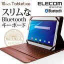 エレコム 8.5〜10.5インチタブレット用 タブレットキーボード イタリア製高級ソフトレザーケース一体型 Bluetoothキーボード TK-RC30HBK
