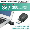 エレコム 無線LANアダプター 11ac 867Mbps USB3.0 小型 無線LAN子機 ブラック WDC-867SU3SBK