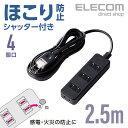 エレコム 電源タップ コンセントタップ ほこり防止 4個口 2.5m ブラック AVT-ST02-2425BK