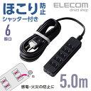 エレコム 電源タップ コンセントタップ ほこり防止 6個口 5.0m ブラック AVT-ST02-2650BK