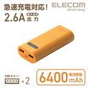 エレコム モバイルバッテリー 2台同時充電 6400mAh 合計最大2.6A出力 2ポート マスタード DE-M01L-6400YL
