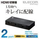 エレコム HDMI切替器 2ポート 超小型 PS4,Switch対応 ブラック DH-SWL2BK