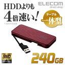 エレコム 外付けポータブルSSD ケーブル一体型 超軽量 2...