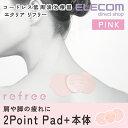 エレコム コードレス低周波治療器 エクリア リフリー 本体1個+2ポイントパッドセット ピンク HCM-P011G2PN