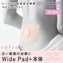 エレコム コードレス低周波治療器 エクリア リフリー 本体1個+ワイドパッドセット ピンク HCM-P011G3PN