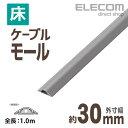エレコム 床用モールケーブルカバー グレー 1m 幅30mm LD-GA1207/LG