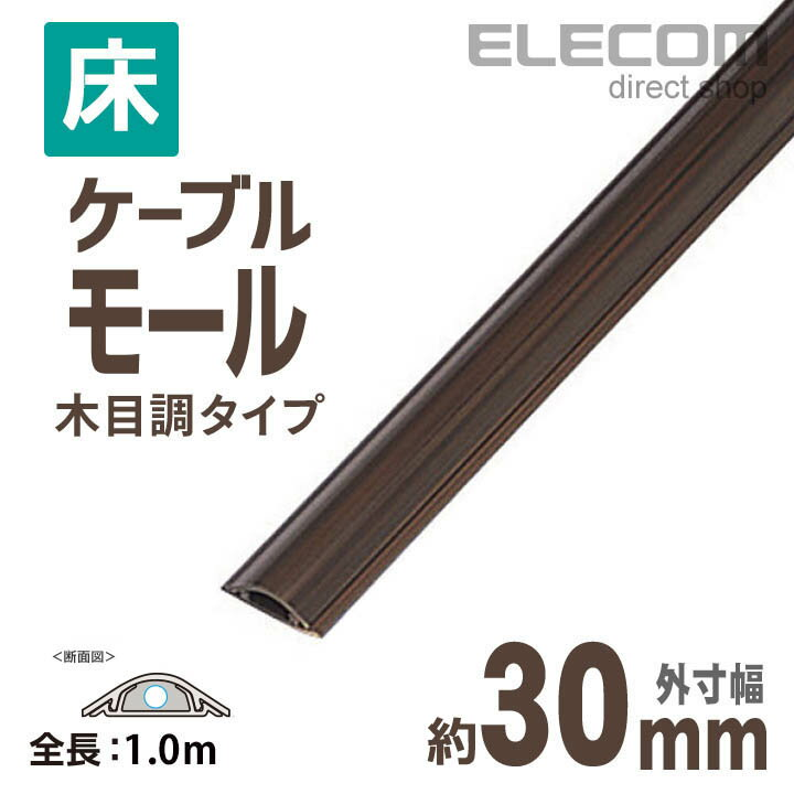 エレコム 床用モールケーブルカバー 木目調 ブラウン 1m 幅30mm LD-GA1207/WD