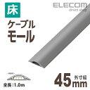 エレコム 床用モールケーブルカバー グレー 1m 幅45mm LD-GA1307/LG