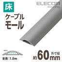 エレコム 床用モールケーブルカバー グレー 1m 幅60mm LD-GA1407/LG