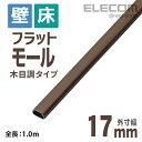 エレコム フラットモール 壁/床用 ケーブルカバー 木目調 ブラウン 1m 幅17mm LD-GAF1/WD