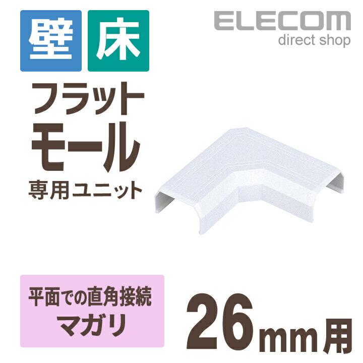 エレコム フラットモール接続ユニット 壁/床用 ケーブルカバー専用 マガリ ホワイト 幅26mm用 LD-GAFM3/WH