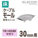エレコム 床用モールケーブルカバー 接続ユニット マガリ グレー 幅30mm LD-GAM27/LG