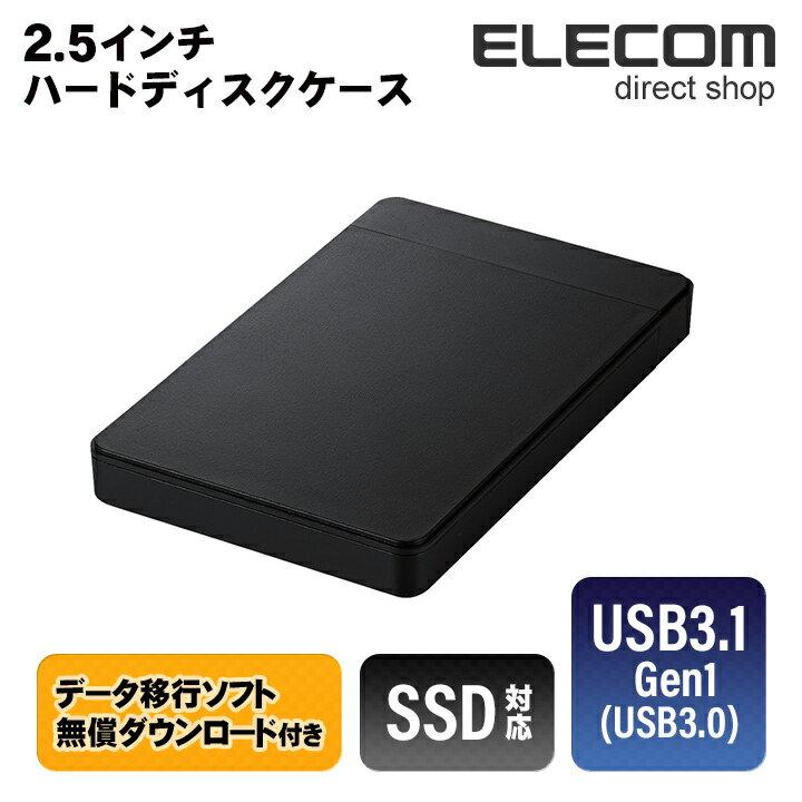 ロジテック 2.5インチハードディスクケース ソフト付属 ブラック LGB-PBPU3S 【店頭受取対応商品】