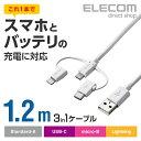 エレコム 3in1スマホケーブル USB micro-Bケーブル Lightning変換 USB T...
