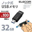 エレコム USBメモリ USB3.1(Gen1)対応 ノック...
