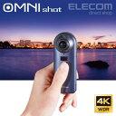 エレコム 360度カメラ OMNI shot オムニショット 4K対応 VR対応 動画 静止画 生活
