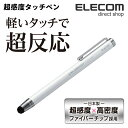 エレコム 超感度タッチペン 高密度ファイバーチップ仕様 ホワ...