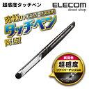 エレコム 超感度タッチペン クリアウィンドウ付き 高密度ファ...