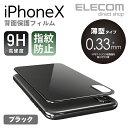 エレコム iPhoneX 背面保護 フルカバーガラスフィルム ブラック PM-A17XFLGGRUBK
