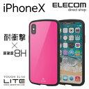 エレコム iPhoneXS iPhoneX ケース TOUGH SLIM LITE 薄くて軽い耐衝撃ケース ピンク PM-A17XTSLPN