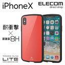 エレコム iPhoneXS iPhoneX ケース TOUGH SLIM LITE 薄くて軽い耐衝撃ケース レッド PM-A17XTSLRD