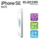 エレコム iPhoneSE 液晶保護フィルム スムースタッチ...