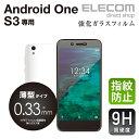 エレコム Android One S3 AQUOS sense basic 液晶保護ガラスフィルム 0.33mm PM-AOS3FLGG