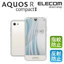 エレコム AQUOS R compact (SHV41) 液晶保護フィルム 指紋防止 反射防止 PM-SHV41FLF