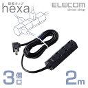 エレコム 電源タップ 回転タップ hexa コンセントタップ 3個口 2.0m ブラック T-HX7