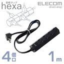 エレコム 電源タップ 回転タップ hexa コンセントタップ 4個口 1.0m ブラック T-HX7