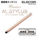 エレコム 超感度タッチペン AL.STYLUS 高密度ファイ...