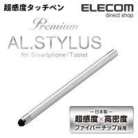 エレコム 超感度タッチペン AL.STYLUS 高密度ファイバーチップ仕様 シルバー TB-TPA02SV