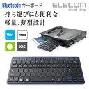 エレコム ワイヤレス ミニキーボード キーボード Bluetooth3.0 ブルートゥース 無線 軽量×薄型 コンパクト Windows Android Mac iOS対..