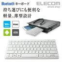 エレコム ワイヤレス ミニ キーボード Bluetooth 3.0 軽量×薄型 Windows Android Mac iOS対応 ホワイト TK-FBP102WH