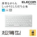 エレコム ワイヤレスミニキーボード 超薄型 無線2.4GHz ホワイト:TK-FDP098TWH