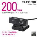 エレコム Webカメラ 高画質 ハイビジョン 200万画素:UCAM-C520FBBK