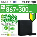 エレコム 無線LANルーター 11ac 867+300Mbp...