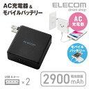 エレコム モバイルバッテリー AC充電器一体型 2900mAh 2.4A出力 2ポート ブラック DE-AC01-N2924BK