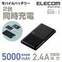 エレコム モバイルバッテリー Pile one 2台同時充電 5000mAh 2.4A出力 ブラック DE-M06-N5024BK