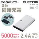 エレコム モバイルバッテリー Pile one 2台同時充電 5000mAh 2.4A出力 ホワイト DE-M06-N5024WH