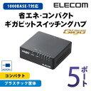 エレコム スイッチングハブ 1000BASE-T対応 Giga対応 ACアダプター電源 5ポート ブラック EHC-G05PA-B-K
