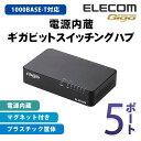 エレコム スイッチングハブ 1000BASE-T対応 Giga対応 電源内蔵 5ポート ブラック EHC-G05PN-JB