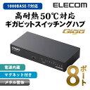 エレコム スイッチングハブ 1000BASE-T対応 電源内蔵 メタル筐体 8ポート ブラック EHC-G08MN-HJB