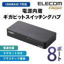エレコム スイッチングハブ 1000BASE-T対応 Giga対応 電源内蔵 8ポート ブラック EHC-G08PN-JB
